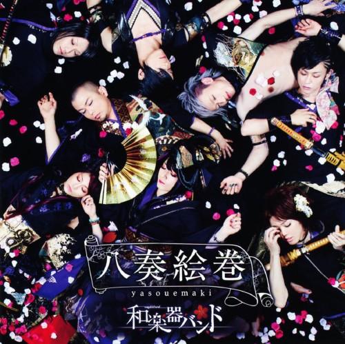 【中古】八奏絵巻(初回限定盤A)(DVD付)/和楽器バンド