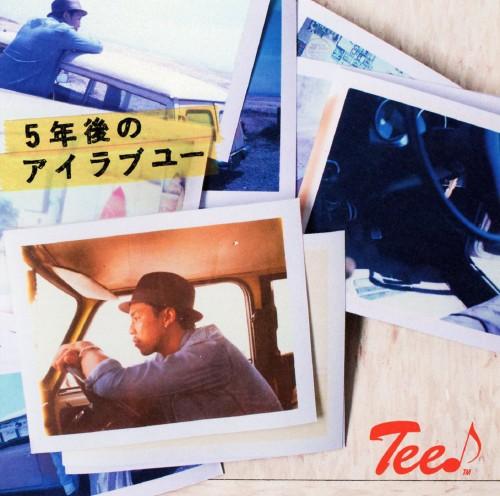 【中古】5年後のアイラブユー/TEE