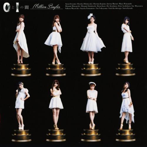 【中古】0と1の間 <Million Singles>/AKB48