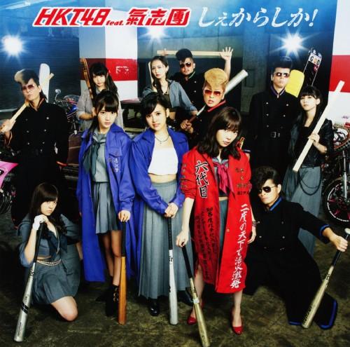 【中古】「しぇからしか!」(DVD付)(TYPE−B)/HKT48 feat. 氣志團