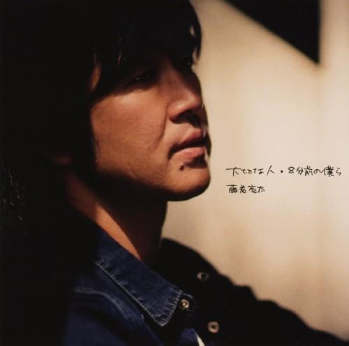 【中古】大切な人/8分前の僕ら/藤巻亮太