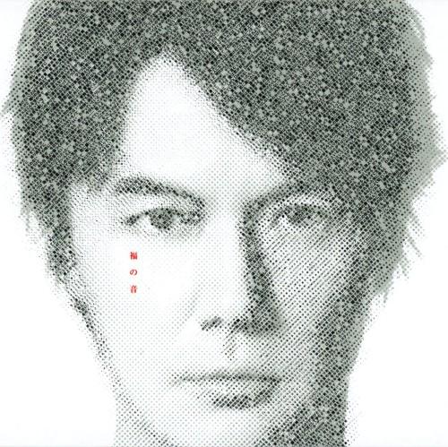 【中古】福の音(完全初回生産限定盤)(3CD+ブルーレイ)/福山雅治