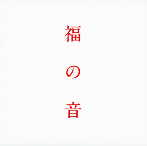 【中古】福の音(初回プレス仕様)/福山雅治