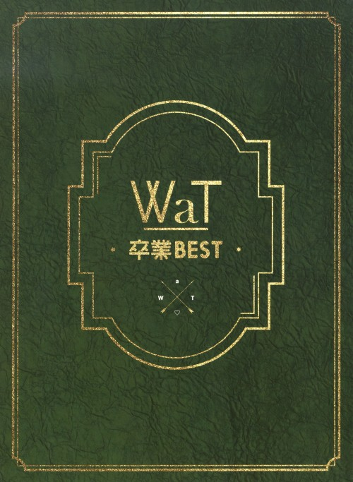 【中古】卒業BEST(初回限定盤A)(DVD付)/WaT