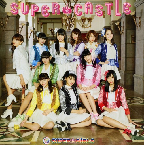 【中古】SUPER★CASTLE/SUPER☆GiRLS