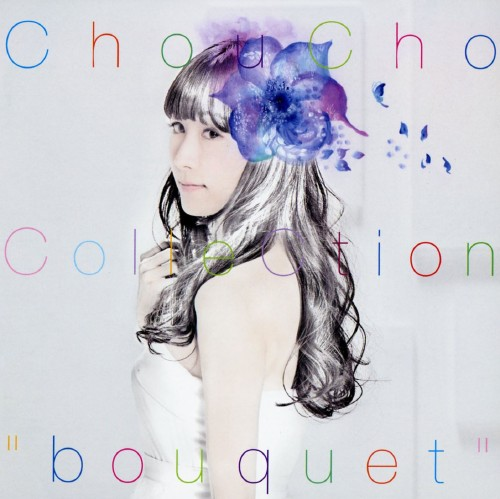 【中古】ChouCho ColleCtion bouquet/ChouCho