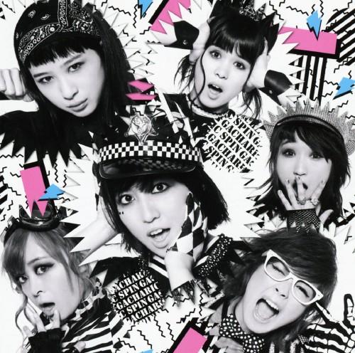 【中古】シャキシャキして!!/アルブスの少女(初回限定盤E)/Gacharic Spin
