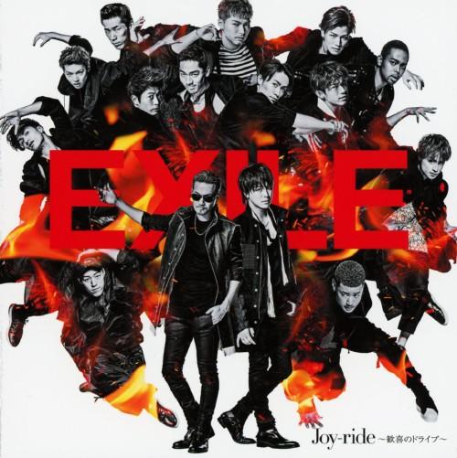 【中古】Joy−ride〜歓喜のドライブ〜/EXILE