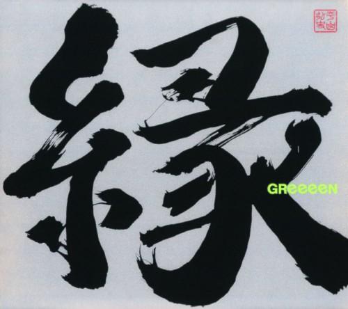 【中古】縁(初回限定盤B)(DVD付)/GReeeeN
