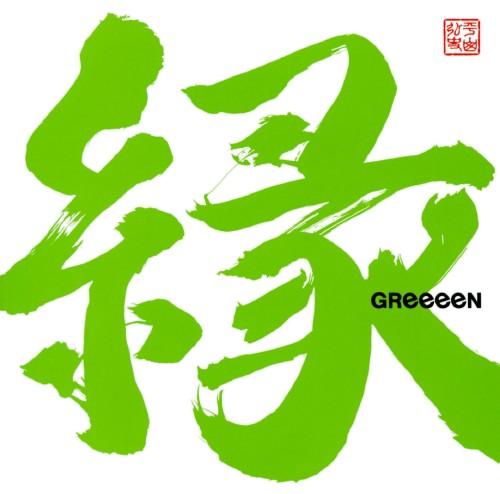 【中古】縁/GReeeeN