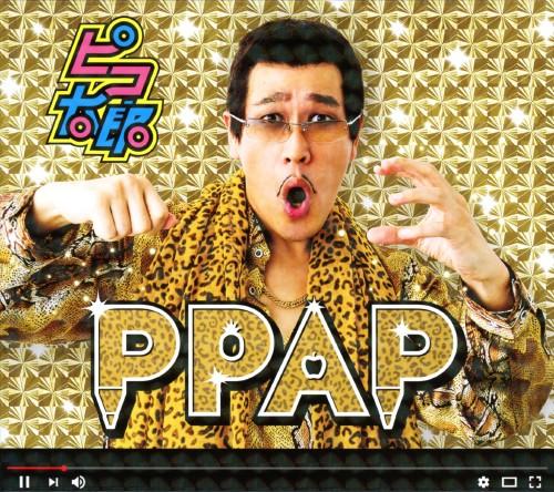 【中古】PPAP(DVD付)/ピコ太郎