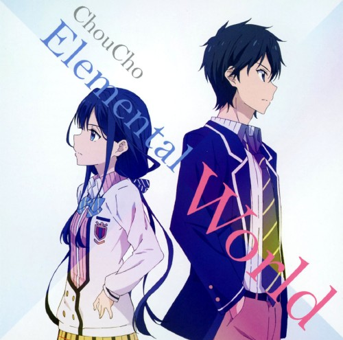 【中古】TVアニメ「政宗くんのリベンジ」ED主題歌「Elemental World」/ChouCho