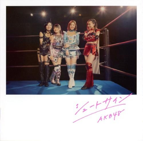 【中古】シュートサイン(DVD付)(Type D)/AKB48