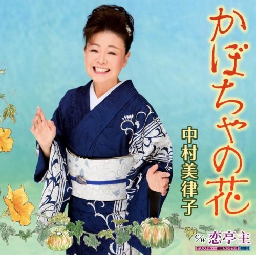 【中古】かぼちゃの花/恋亭主/中村美律子