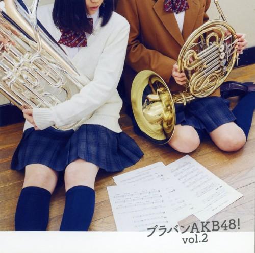 【中古】ブラバンAKB48!Vol.2/シエナ・ウインド・オーケストラ