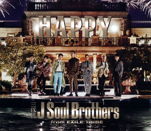【中古】Happy/三代目 J Soul Brothers from EXILE TRIBE