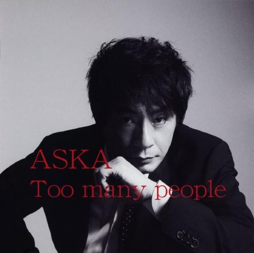 【中古】Too many people/ASKA