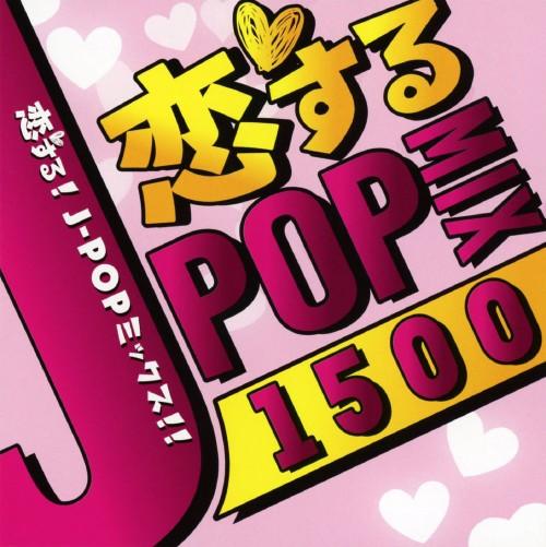 【中古】恋するJ−POP MIX/オムニバス