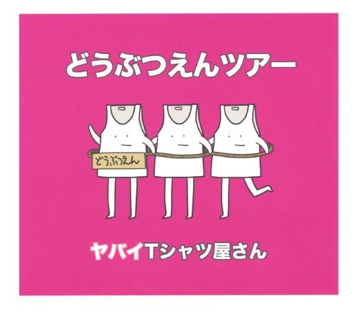 【中古】どうぶつえんツアー/ヤバイTシャツ屋さん