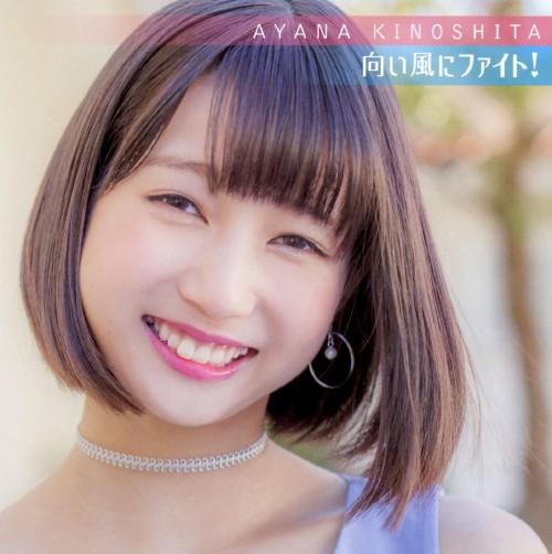 【中古】向い風にファイト!(初回限定盤)(DVD付)/木下綾菜