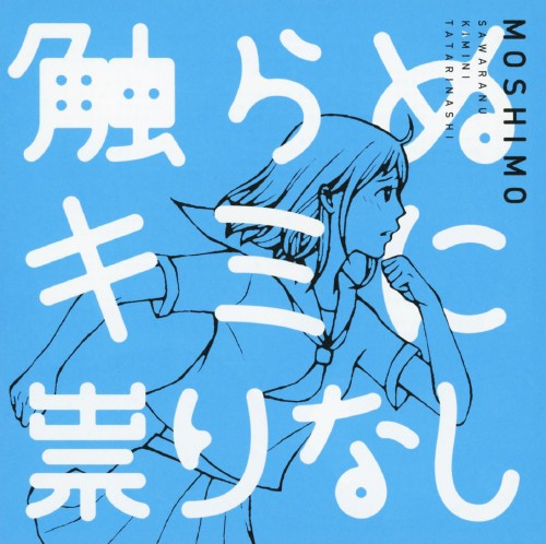 【中古】触らぬキミに祟りなし/MOSHIMO