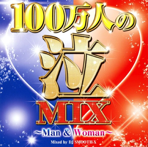 【中古】100万人の泣MIX 〜Man & Woman〜/オムニバス