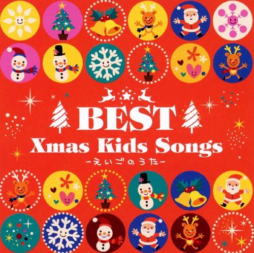 【中古】BEST Xmas Kids Songs −えいごのうた−/オムニバス