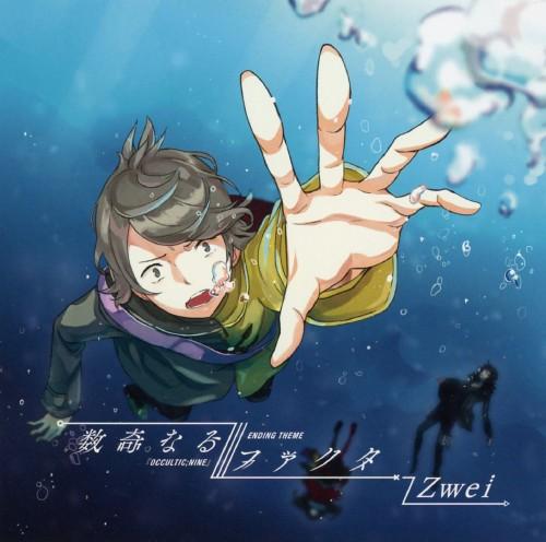 【中古】数奇なるファクタ/Zwei