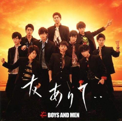 【中古】友ありて・・/BOYS AND MEN