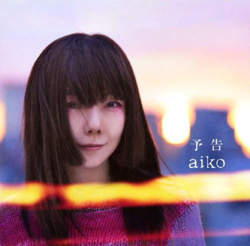 【中古】予告/aiko