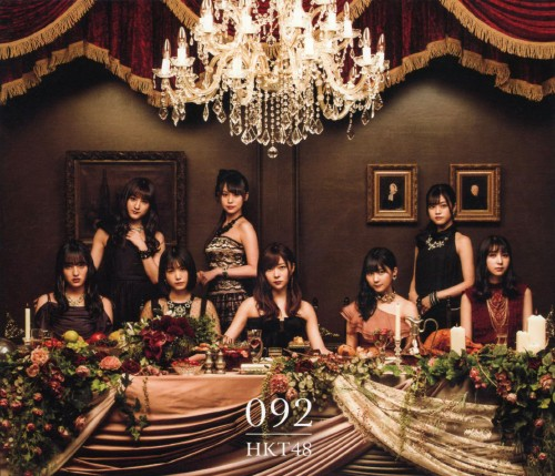 【中古】092(2CD+2DVD)(TYPE−A)/HKT48