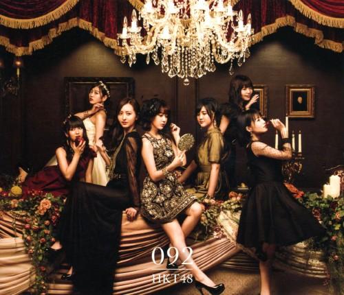 【中古】092(2CD+2DVD)(TYPE−B)/HKT48