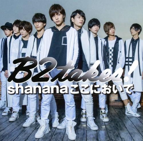 【中古】Shananaここにおいで(DVD付)/B2takes!