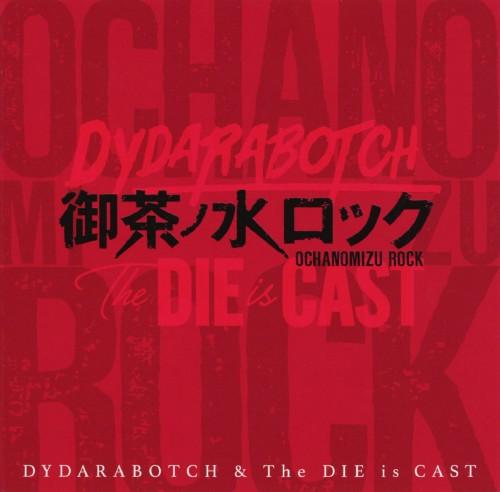 【中古】御茶ノ水ロック/DYDARABOTCH&The DIE is CAST