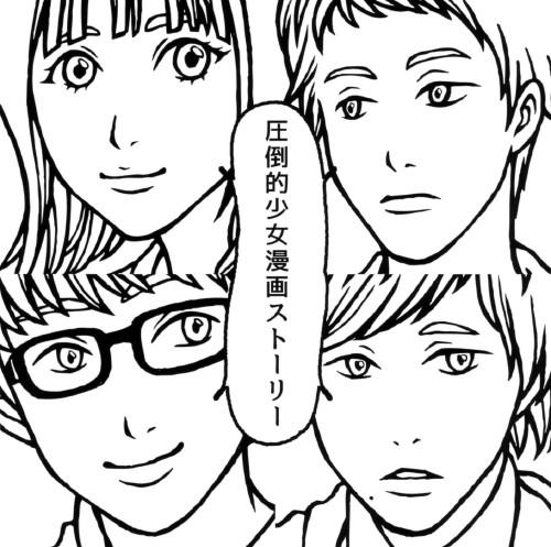 【中古】圧倒的 少女漫画ストーリー/MOSHIMO
