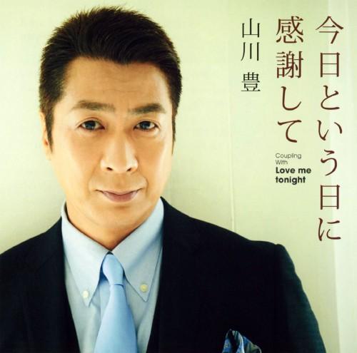 【中古】今日という日に感謝して/Love me tonight/山川豊