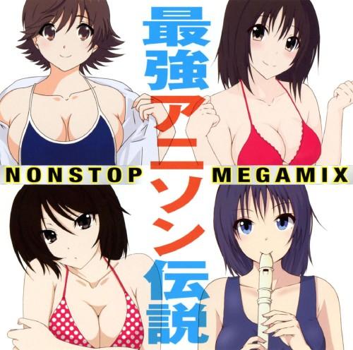 【中古】最強アニソン伝説 NONSTOP MEGAMIX/オムニバス