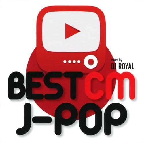 【中古】BEST CM J−POP Mixed by DJ ROYAL/DJ ROYAL