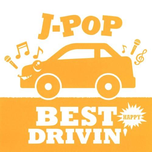 【中古】J−POP BEST DRIVIN Yellow Happy/オムニバス