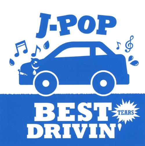 【中古】J−POP BEST DRIVIN Blue Tears/オムニバス
