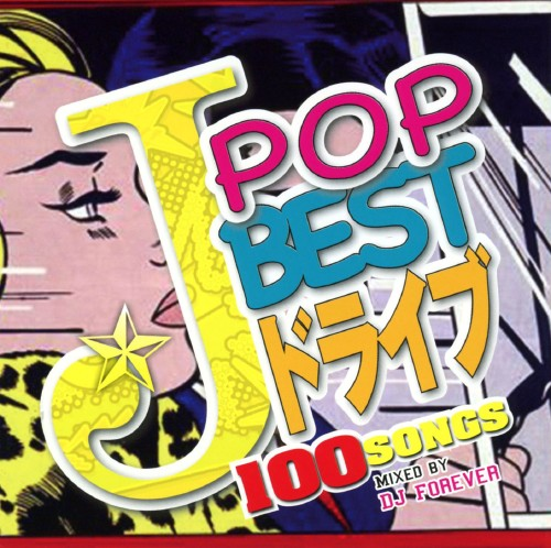 【中古】J−POP BEST ドライブ 〜100 SONGS〜 Mixed by DJ Forever/DJ Forever