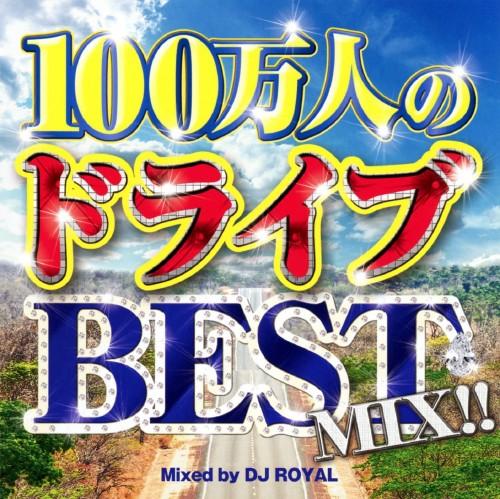 【中古】100万人のドライブ Mixed by DJ ROYAL/DJ ROYAL