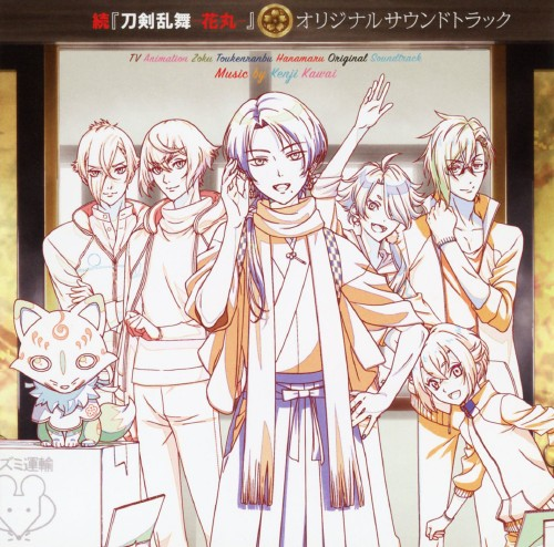 【中古】続『刀剣乱舞−花丸−』オリジナル・サウンドトラック/アニメ・サントラ