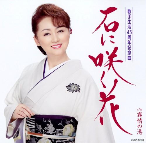 【中古】石に咲く花/霧情の港/北見恭子