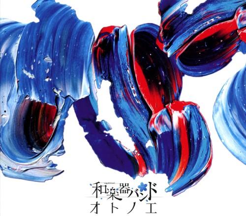 【中古】オトノエ(DVD付)(LIVE映像盤)/和楽器バンド