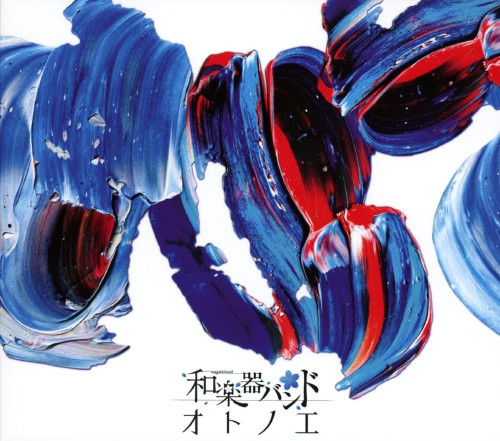 【中古】オトノエ(ブルーレイ付)(LIVE映像盤)/和楽器バンド
