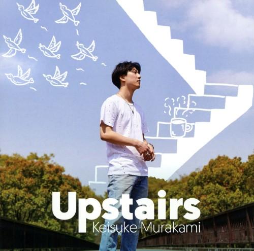 【中古】Upstairs(初回限定盤A)(DVD付)/村上佳佑