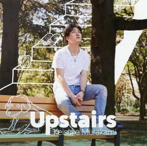 【中古】Upstairs/村上佳佑