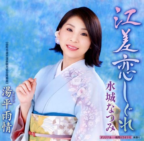 【中古】江差恋しぐれ/湯の平雨情/水城なつみ