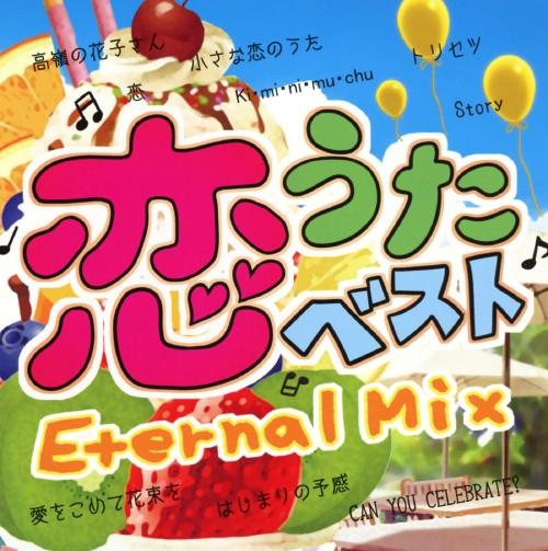 【中古】恋うたベスト 〜Eternal Mix〜/オムニバス